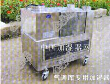 冷库气调库专用加湿器工程实例图2