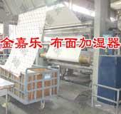 金嘉乐离心式均匀加湿系统在布面上的应用4