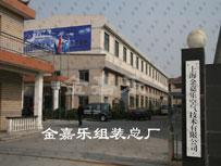 金嘉乐加湿器上海工厂